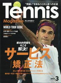 Tennis Magazine (テニスマガジン) 2021年 03月号 [雑誌]
