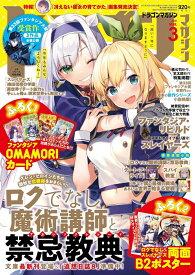 DRAGON MAGAZINE (ドラゴンマガジン) 2021年 03月号 [雑誌]