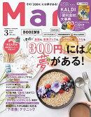 Mart (マート) 2021年 03月号 [雑誌]