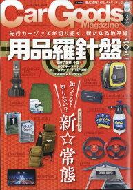 Car Goods Magazine (カーグッズマガジン) 2021年 03月号 [雑誌]
