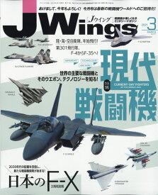 J Wings (ジェイウイング) 2021年 03月号 [雑誌]