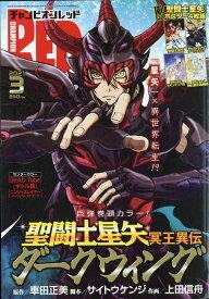 チャンピオン RED (レッド) 2021年 03月号 [雑誌]