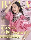 BAILA (バイラ) 2021年 03月号 [雑誌]