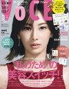 VOCE (ヴォーチェ)2021年3月号 増刊 [雑誌]