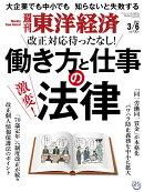 週刊 東洋経済 2021年 3/6号 [雑誌]