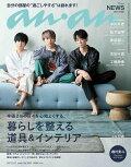【予約】anan (アンアン) 2021年 3/17号 [雑誌]