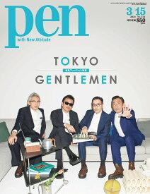 Pen (ペン) 2021年 3/15号 [雑誌]
