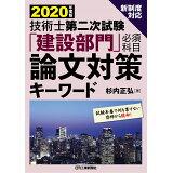 技術士第二次試験「建設部門」必須科目論文対策キーワード(2020年度版)