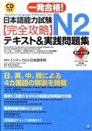 一発合格!日本語能力試験N2完全攻略テキスト&実践問題集