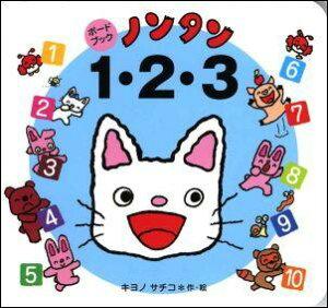 ノンタン 1・2・3 (ボードブック) [ キヨノサチコ ]