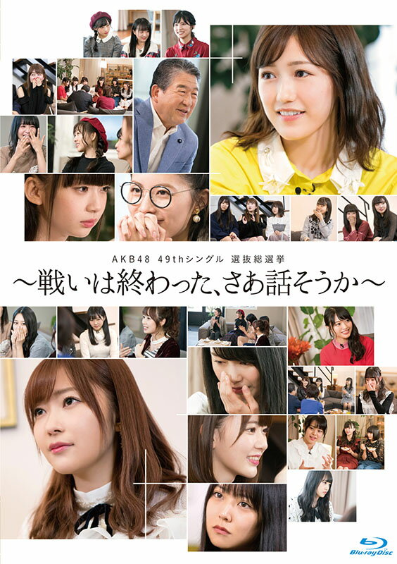 AKB48 49thシングル 選抜総選挙〜まずは戦おう!話はそれからだ〜【Blu-ray】 [ AKB48 ]