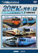 よみがえる20世紀の列車たち3 JR西日本2 奥井宗夫8ミリビデオ作品集