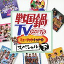 戦国鍋TV ミュージック・トゥナイト スペシャル 下(CD+DVD) [ (V.A.) ]