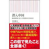 潜入中国 (朝日新書)