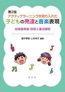 アクティブラーニングを取り入れた子どもの発達と音楽表現ー第2版