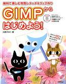 GIMPからはじめよう!