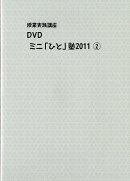 DVD>ミニ「ひと」塾2011(2)