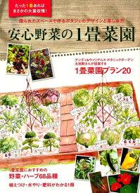 安心野菜の1畳菜園 限られたスペースで作るポタジェのデザインと楽しみ方 (MUSASHI BOOKS)