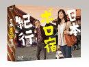 日本ボロ宿紀行 Blu-ray BOX【Blu-ray】