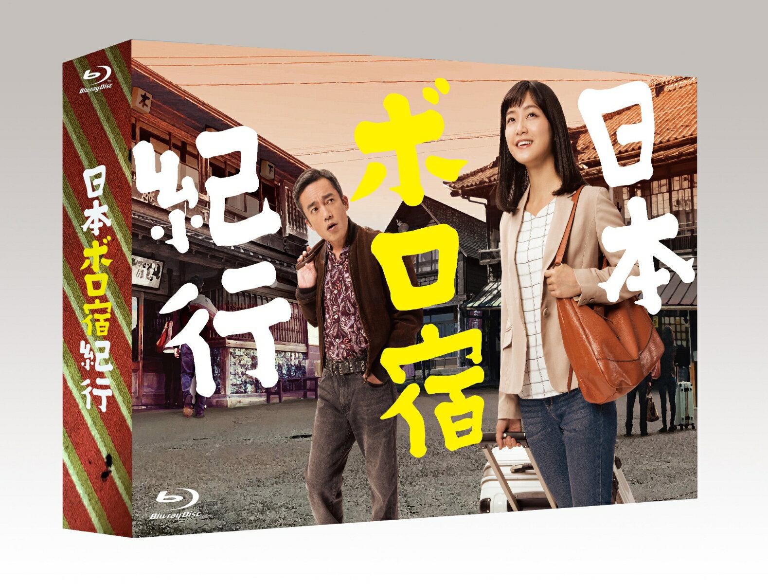 日本ボロ宿紀行 Blu-ray BOX【Blu-ray】 [ 深川麻衣 ]