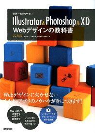 Illustrator & Photoshop & XD Webデザインの教科書 世界一わかりやすい [ 黒野明子 ]
