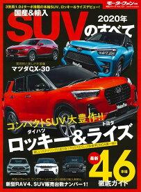国産&輸入SUVのすべて(2020年) (モーターファン別冊 統括シリーズ vol.121)