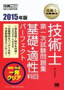 技術士第一次試験問題集基礎・適性科目パーフェクト(2015年版)