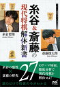 糸谷&斎藤の現代将棋解体新書 (マイナビ将棋BOOKS) [ 糸谷 哲郎 ]