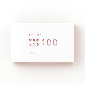 好きなところ100ホワイト ([バラエティ])