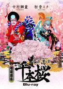 超歌舞伎 今昔饗宴千本桜【Blu-ray】