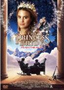 プリンセス・ブライド・ストーリー -デジタル・レストア・バージョンー