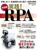 決定版実践!RPA (日経BPムック)