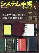 システム手帳STYLE(vol.5)