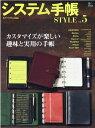 システム手帳STYLE(vol.5) カタマイズが楽しい趣味と実用の手帳 (エイムック 趣味の文具箱特別編集)
