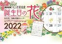 ラジオ深夜便誕生日の花カレンダー(2022) ([カレンダー])