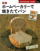 【バーゲン本】ホームベーカリーで焼きたてパン 新版