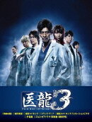 医龍〜Team Medical Dragon〜 3 DVD-BOX