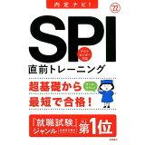 SPI直前トレーニング(2022)