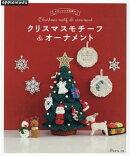 かわいいかぎ針編み クリスマスモチーフ&オーナメント
