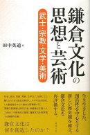 鎌倉文化の思想と芸術