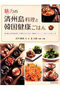 魅力の済州島料理と韓国健康ごはん
