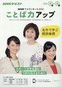 NHKアナウンサーとともにことば力アップ(2020年4月〜9月) NHKラジオ (NHKシリーズ) [ 日本放送協会 ]