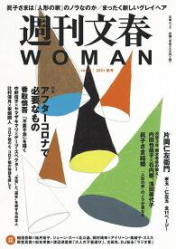 週刊文春WOMAN(vol.11) 特集:アフターコロナで必要なもの (文春ムック)