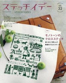 ステッチイデー(vol.32) 特集:モノトーンのクロスステッチ (Heart Warming Life Series)