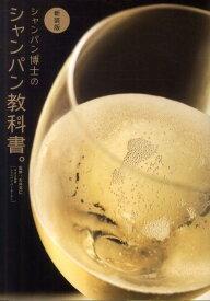 シャンパン博士のシャンパン教科書。新装版 [ 大井克仁 ]