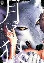 月と狼 (ジュネットコミックス ピアスシリーズ 547) [ 松本ノダ ]