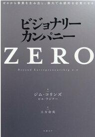 ビジョナリー・カンパニーZERO ゼロから事業を生み出し、偉大で永続的な企業になる [ ジム・コリンズ ]