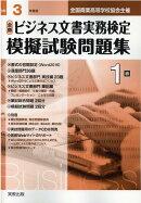 全商ビジネス文書実務検定模擬試験問題集1級(令和3年度版)