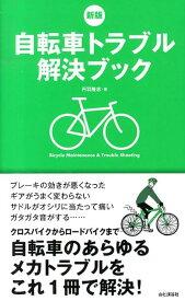 自転車トラブル解決ブック新版 自転車のあらゆるメカトラブルをこれ1冊で解決! [ 丹羽隆志 ]