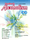 Frontiers in Alcoholism(Vol.6 No.1(2018)